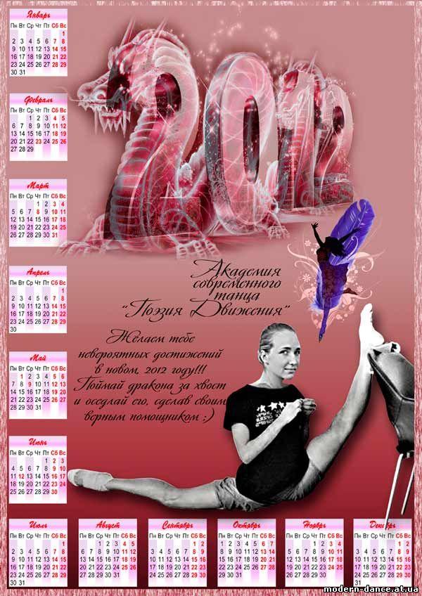 Новогодний календарь 2012 год Дракона
