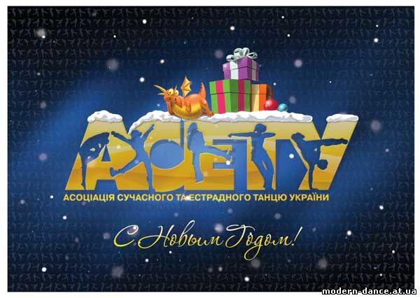 Новогоднее поздравление ТАНЦОРАМ